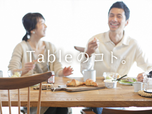 Tableのコト